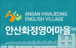 ANSAN HWAJEONG ENGLISH VILLAGE 안산화정영어마을