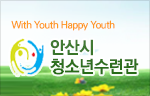 With Youth Happy Youth 안산시 청소년수련관